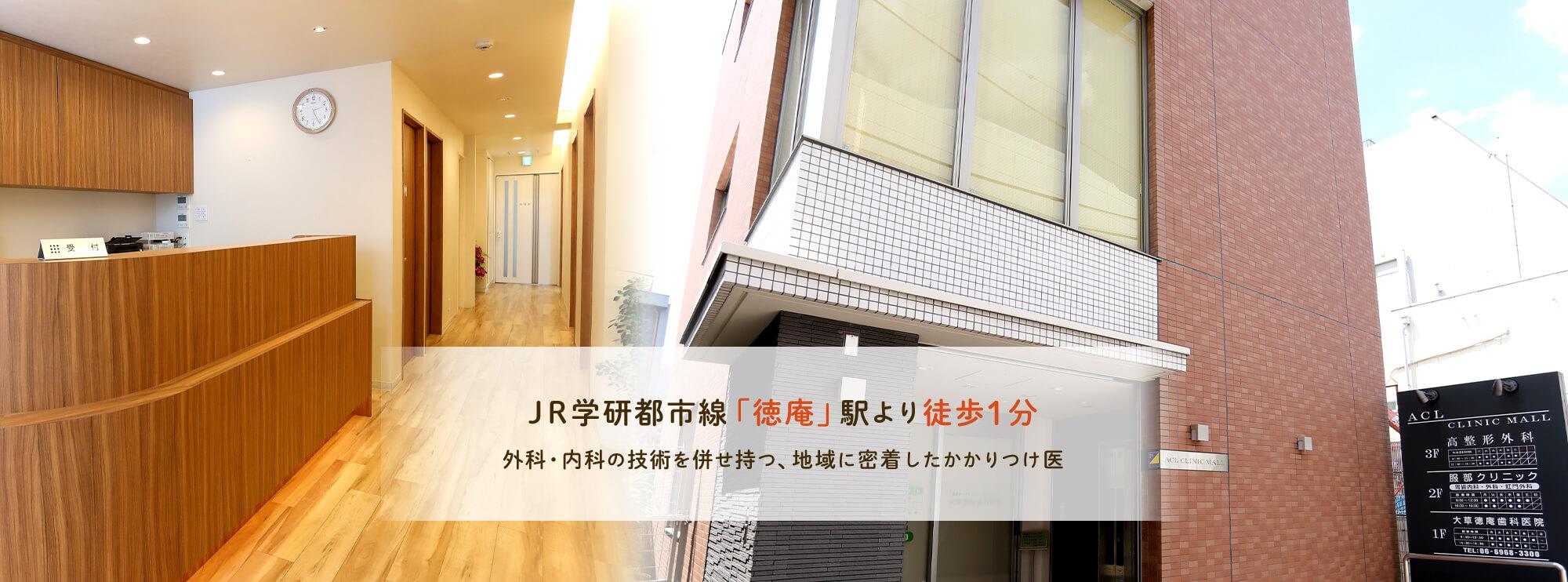 JR学研都市線「徳庵」駅より徒歩1分 外科・内科の技術を併せ持つ、地域に密着したかかりつけ医